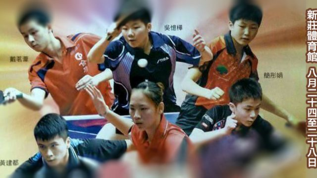 2016臺北青少年桌球公開賽觀賽指南